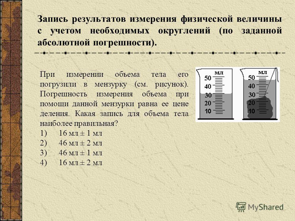 При измерении объема тела его погрузили в мензурку (см. рисунок). Погрешность измерения объема при помощи данной мензурки равна ее цене деления. Какая запись для объема тела наиболее правильная? 1)16 мл ± 1 мл 2)46 мл ± 2 мл 3)46 мл ± 1 мл 4)16 мл ±