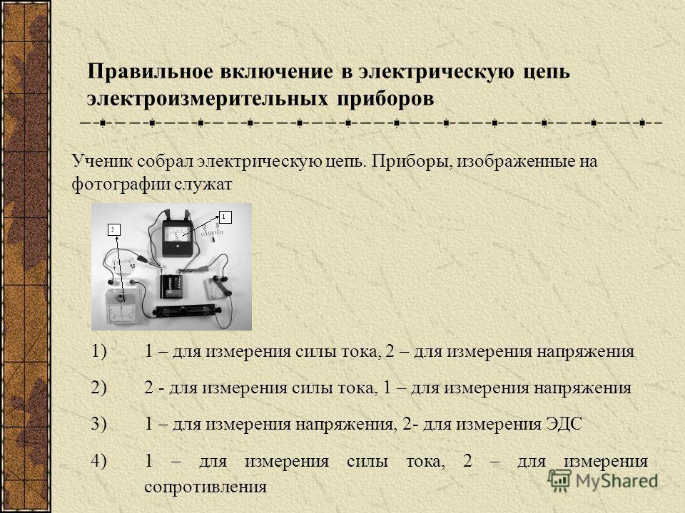 Правильное включение в электрическую цепь электроизмерительных приборов 1)1 – для измерения силы тока, 2 – для измерения напряжения 2)2 - для измерения силы тока, 1 – для измерения напряжения 3)1 – для измерения напряжения, 2- для измерения ЭДС 4)1 –