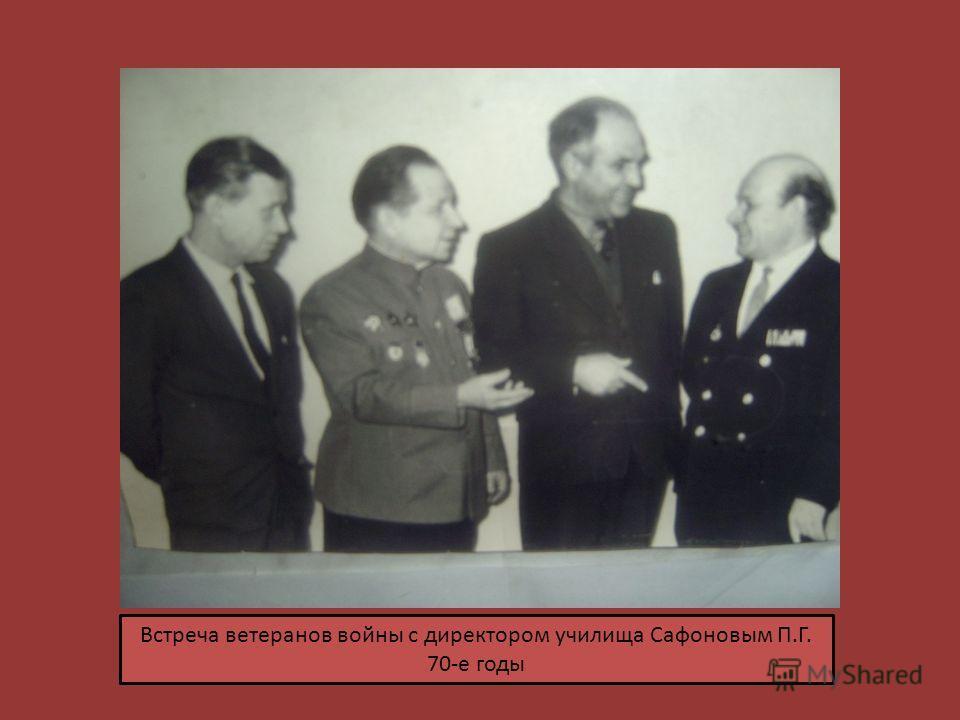 Встреча ветеранов войны с директором училища Сафоновым П.Г. 70-е годы