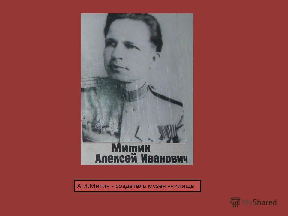 А.И.Митин - создатель музея училища