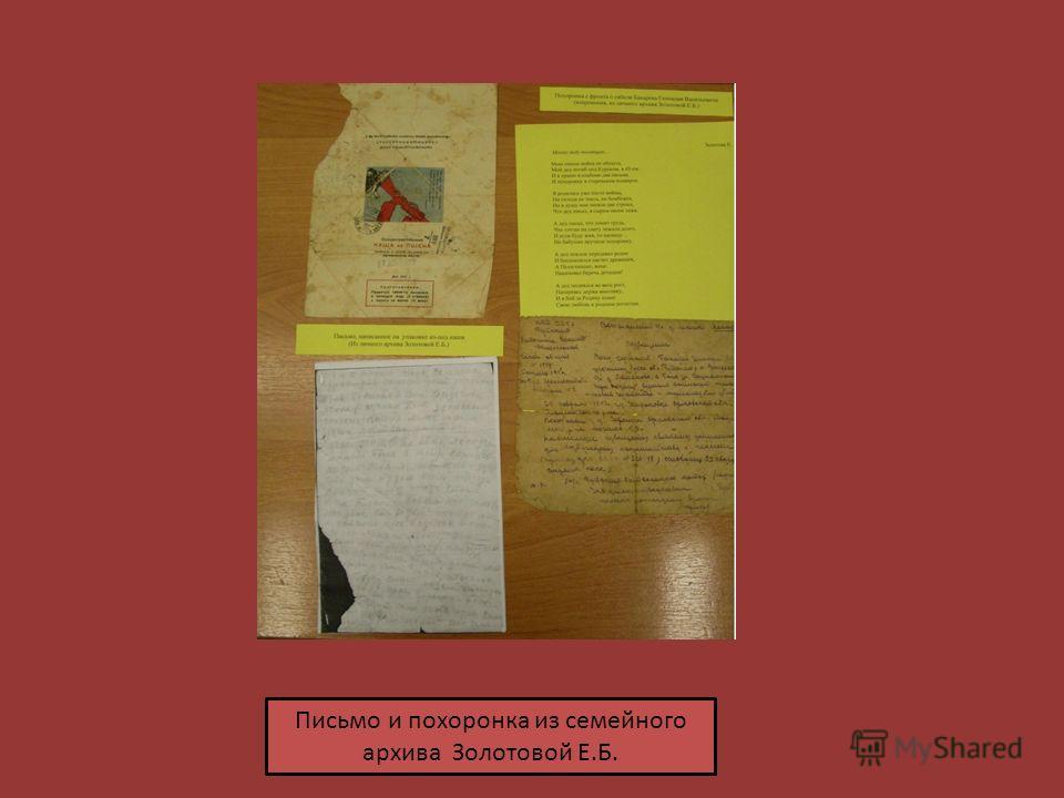 Письмо и похоронка из семейного архива Золотовой Е.Б.