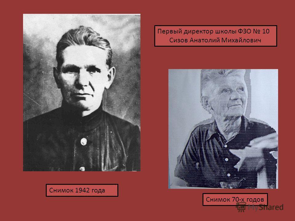 Первый директор школы ФЗО 10 Сизов Анатолий Михайлович Снимок 1942 года Снимок 70-х годов