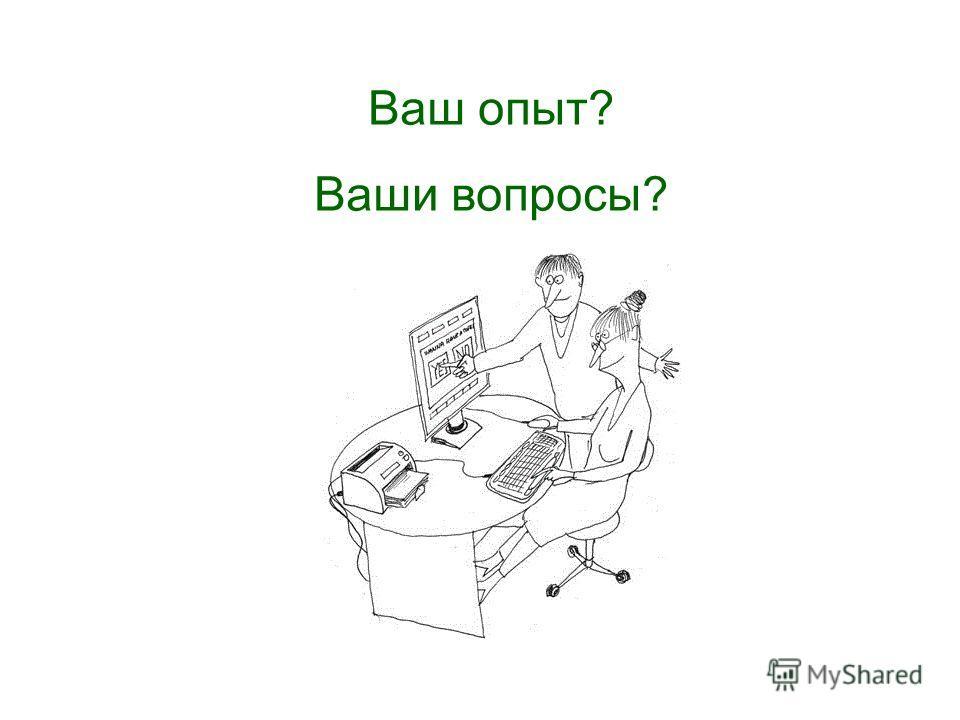 Ваш опыт? Ваши вопросы?
