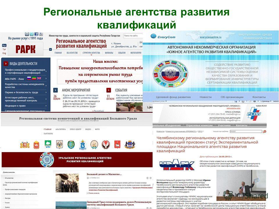 Региональные агентства развития квалификаций