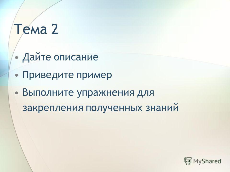 Тема 2 Дайте описание Приведите пример Выполните упражнения для закрепления полученных знаний