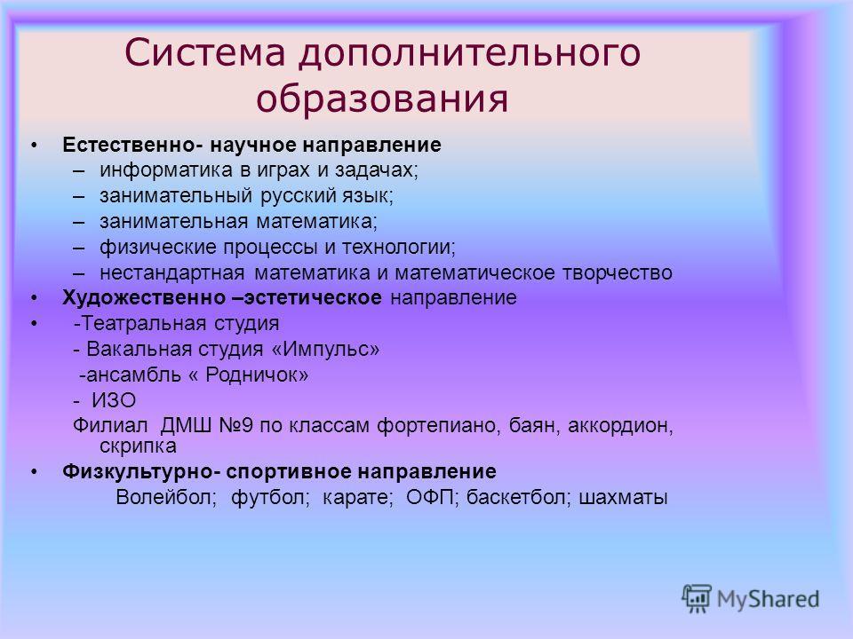 Система дополнительного образования Естественно- научное направление –информатика в играх и задачах; –занимательный русский язык; –занимательная математика; –физические процессы и технологии; –нестандартная математика и математическое творчество Худо