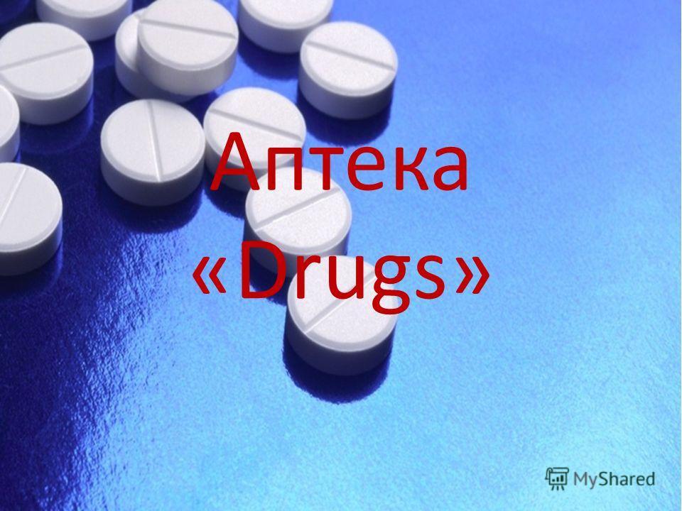 Аптека «Drugs»