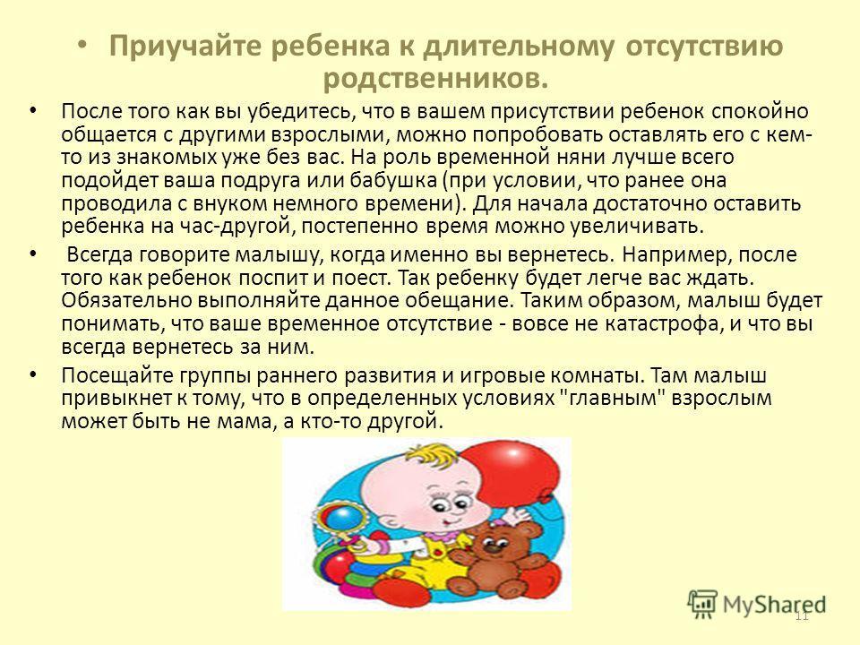 Ваш малыш совсем скоро впервые пойдет в детский сад? Конечно, вы очень волнуетесь, как он будет контактировать с новыми людьми и понравится ли ему в саду. С какими реальными проблемами придется столкнуться вам и малышу и как подготовить ребенка к дет