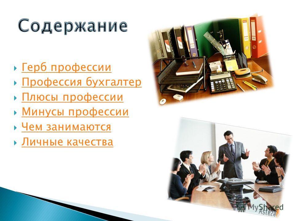 Герб профессии Профессия бухгалтер Плюсы профессии Минусы профессии Чем занимаются Личные качества