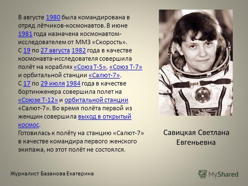 В августе 1980 была командирована в отряд лётчиков-космонавтов. В июне 1981 года назначена космонавтом- исследователем от ММЗ «Скорость».1980 1981 С 19 по 27 августа 1982 года в качестве космонавта-исследователя совершила полёт на кораблях «Союз Т-5»