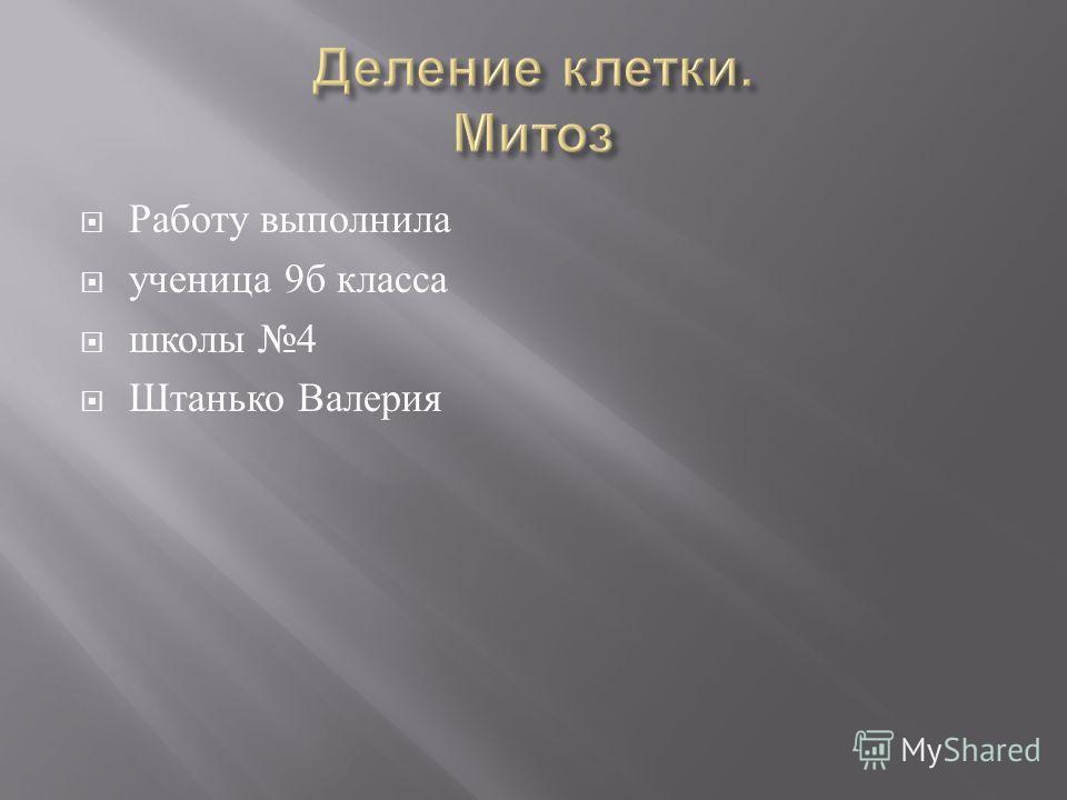 Работу выполнила ученица 9 б класса школы 4 Штанько Валерия