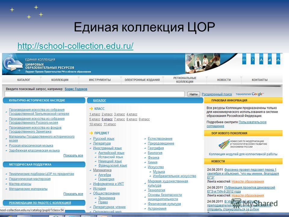 Единая коллекция ЦОР http://school-collection.edu.ru/ 05.12.2013Матвеева Е.А.15
