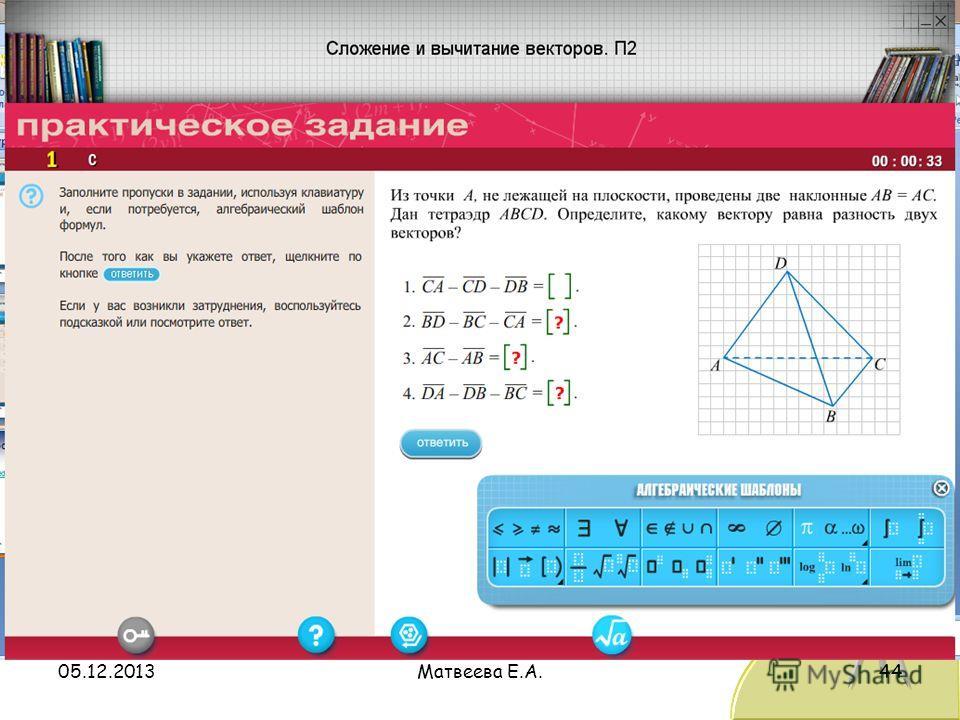 05.12.2013Матвеева Е.А.44