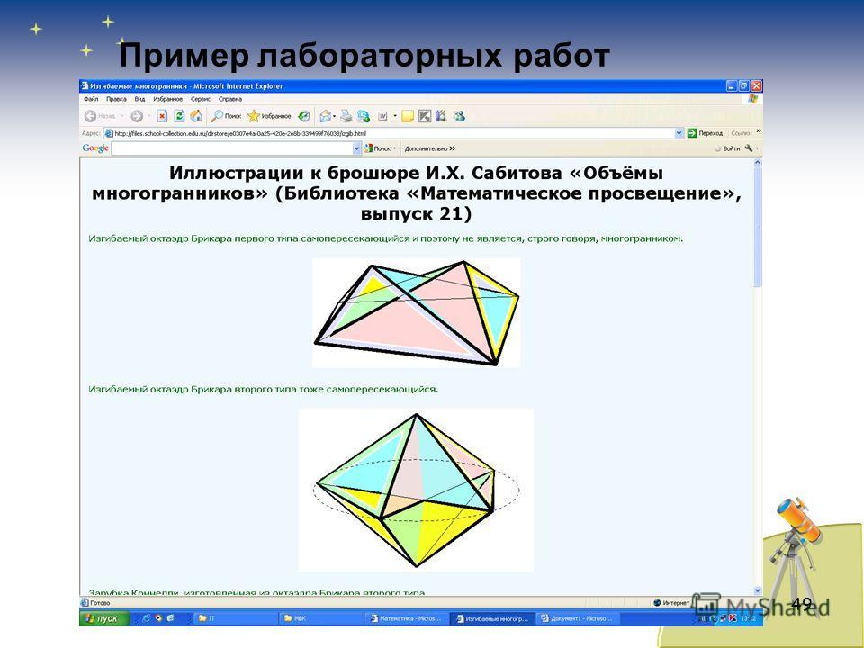 Пример лабораторных работ 49