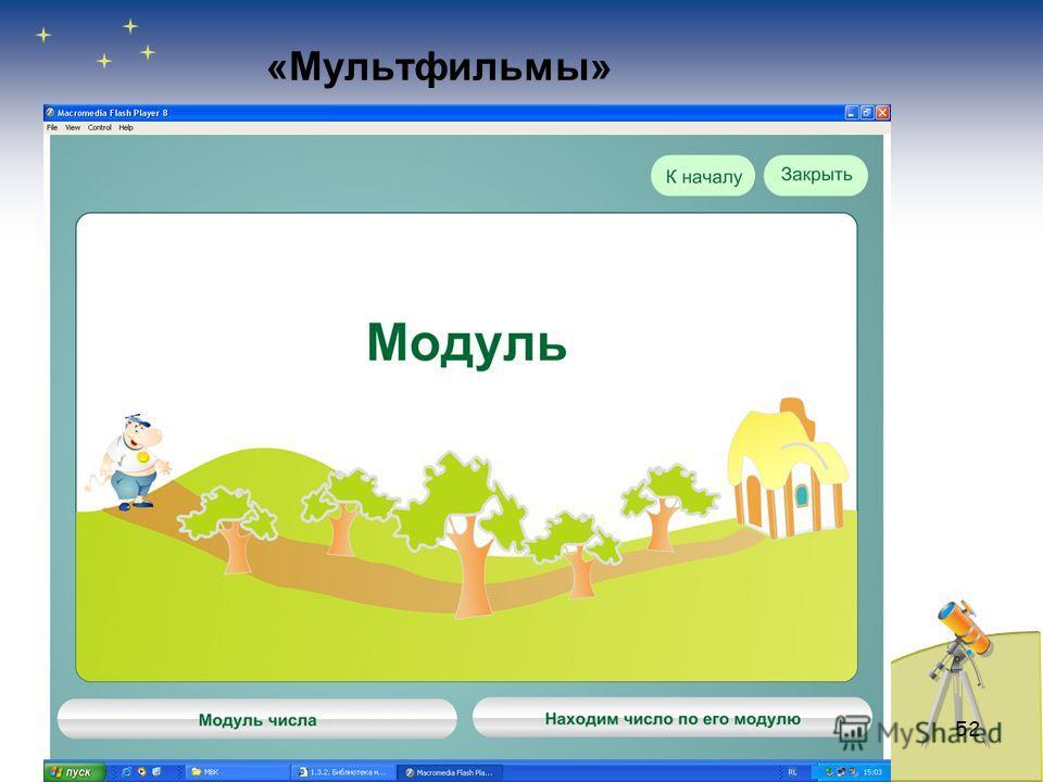 «Мультфильмы» 52