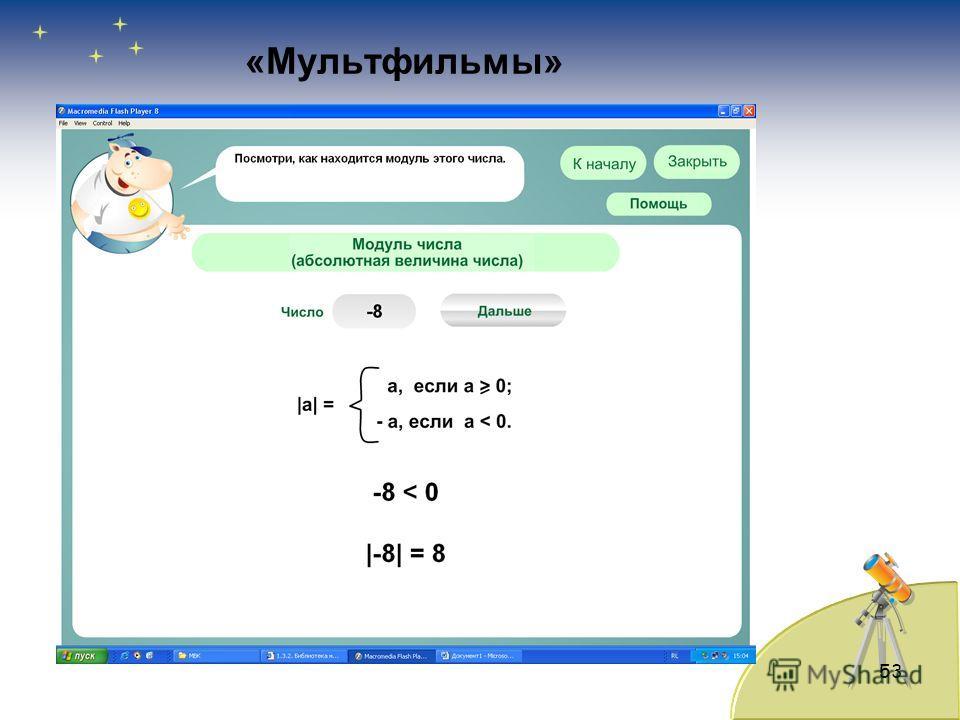 «Мультфильмы» 53