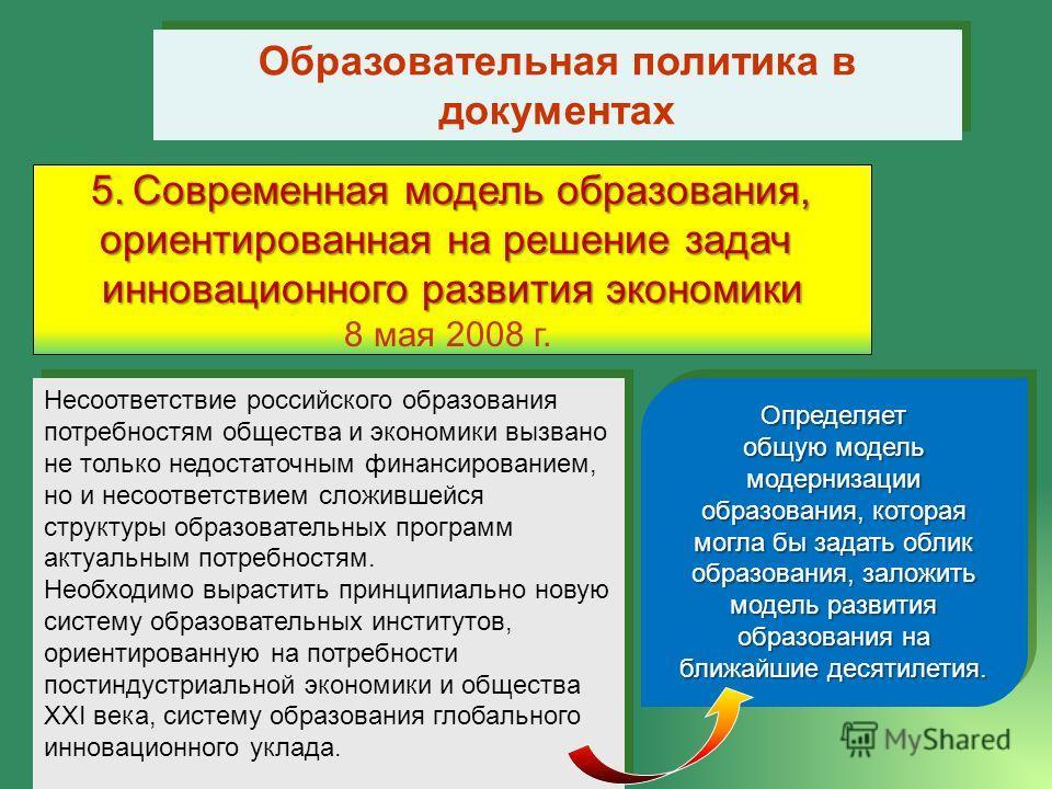 Несоответствие российского образования потребностям общества и экономики вызвано не только недостаточным финансированием, но и несоответствием сложившейся структуры образовательных программ актуальным потребностям. Необходимо вырастить принципиально