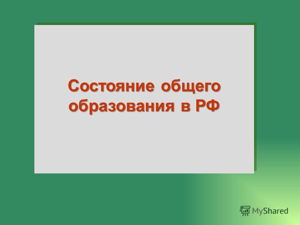 Состояние общего образования в РФ Состояние общего образования в РФ