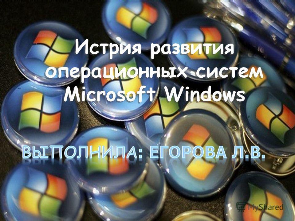 Истрия развития операционных систем Microsoft Windows