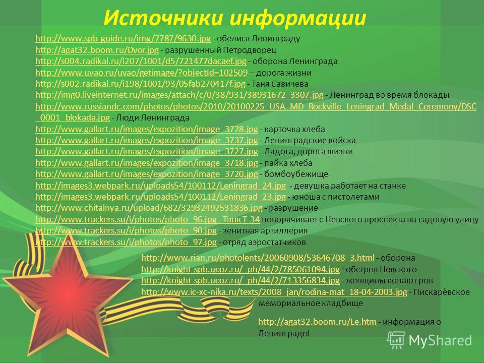 http://www.spb-guide.ru/img/7787/9630.jpghttp://www.spb-guide.ru/img/7787/9630.jpg - обелиск Ленинграду http://agat32.boom.ru/Dvor.jpghttp://agat32.boom.ru/Dvor.jpg - разрушенный Петродворец http://s004.radikal.ru/i207/1001/d5/721477dacaef.jpghttp://