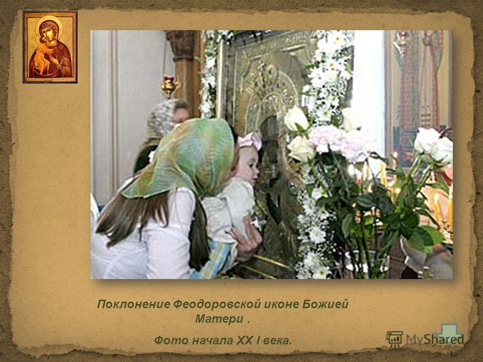 Крестный ход с Феодоровской иконой Божией Матери на улицах Костромы. Фото конца XX века.