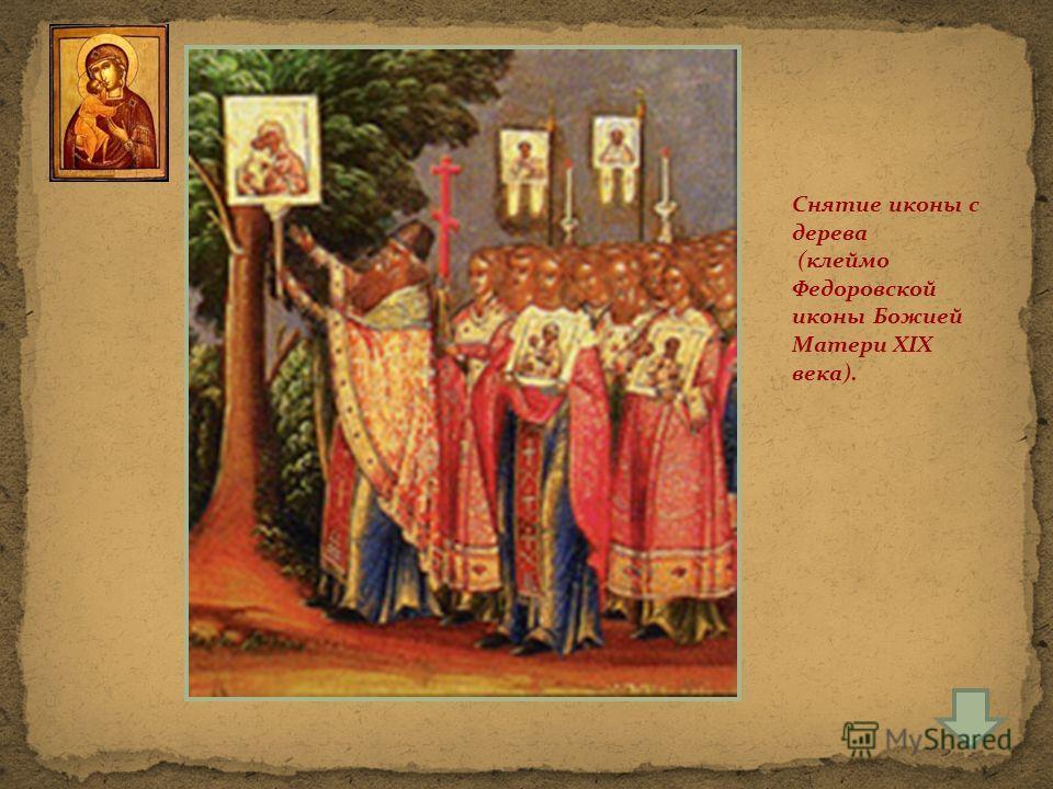 Обретение чудотворной иконы князем Василием Ярославовичем (клеймо Федоровской иконы Божией Матери XIX века).