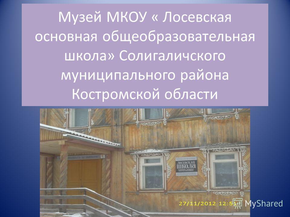 Музей МКОУ « Лосевская основная общеобразовательная школа» Солигаличского муниципального района Костромской области