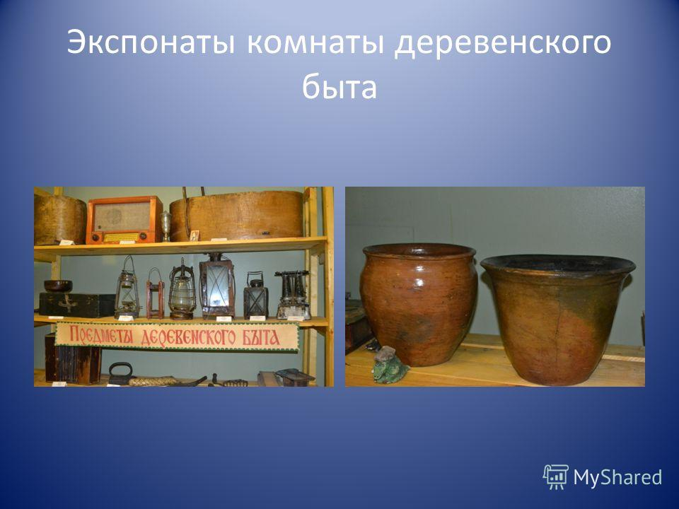 Экспонаты комнаты деревенского быта