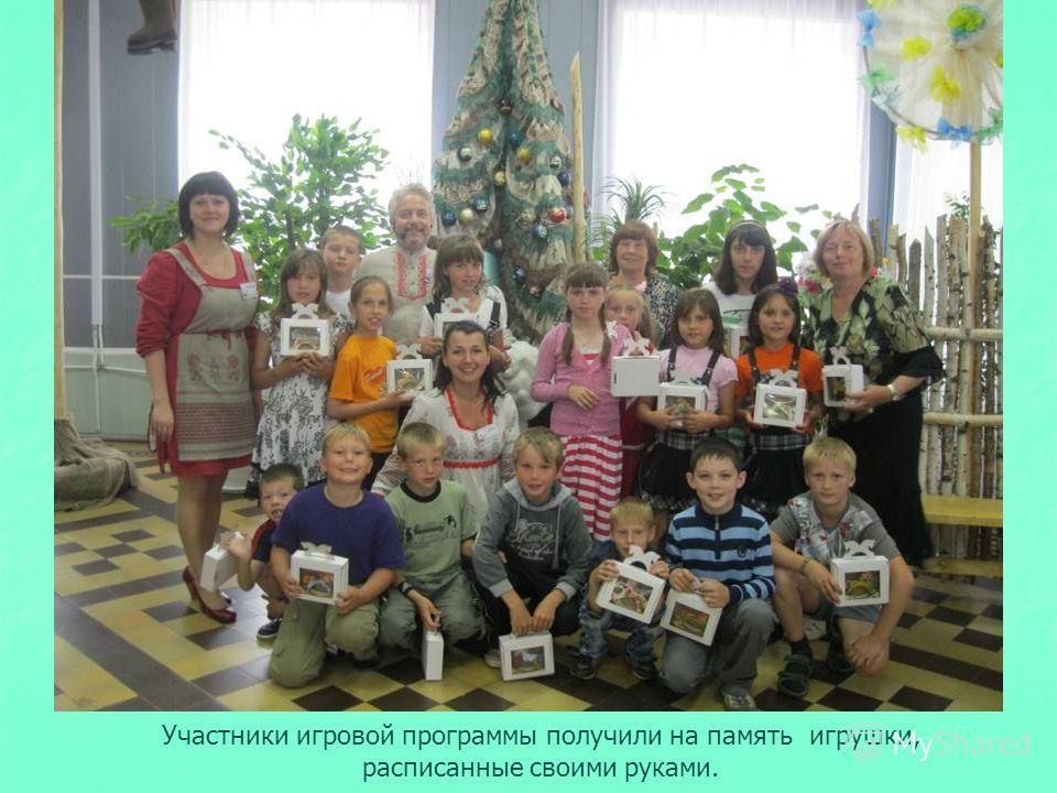 Участники игровой программы получили на память игрушки, расписанные своими руками.