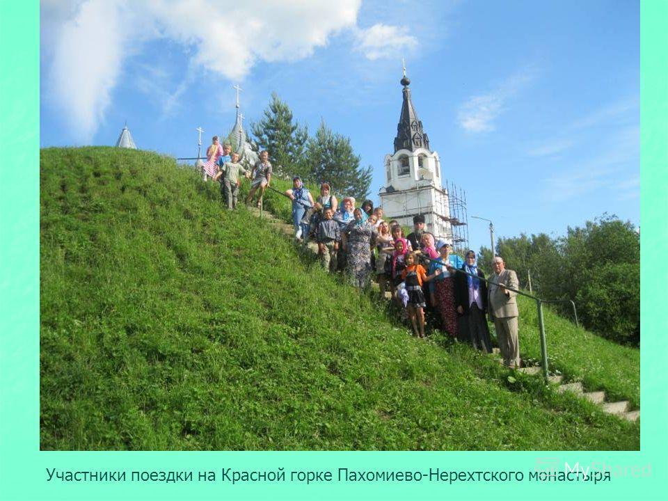 Участники поездки на Красной горке Пахомиево-Нерехтского монастыря