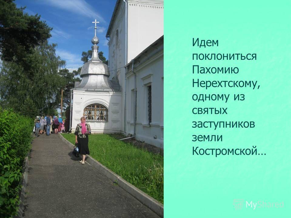 Идем поклониться Пахомию Нерехтскому, одному из святых заступников земли Костромской…