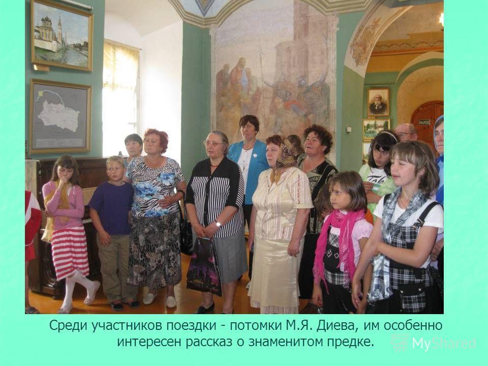 Среди участников поездки - потомки М.Я. Диева, им особенно интересен рассказ о знаменитом предке.