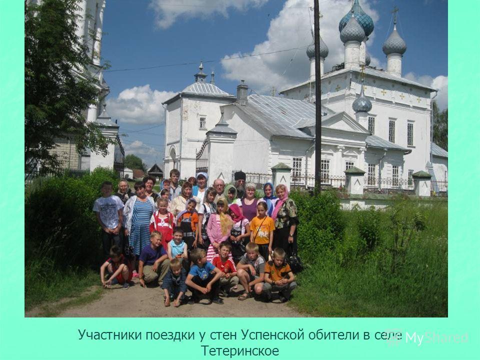 Участники поездки у стен Успенской обители в селе Тетеринское