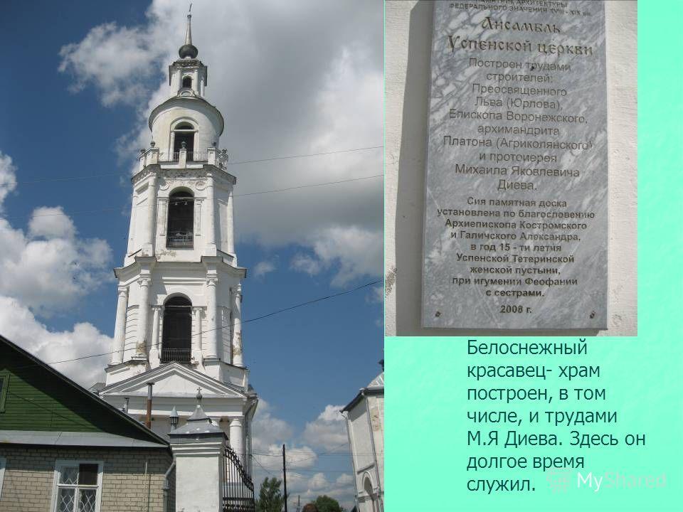 Белоснежный красавец- храм построен, в том числе, и трудами М.Я Диева. Здесь он долгое время служил.