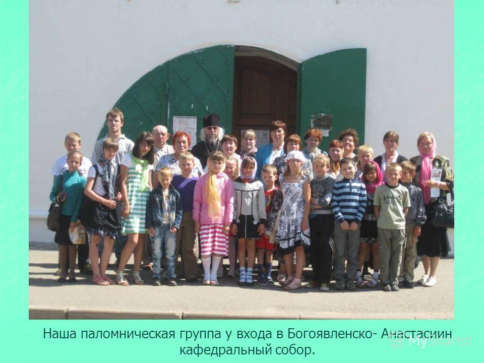 Наша паломническая группа у входа в Богоявленско- Анастасиин кафедральный собор.