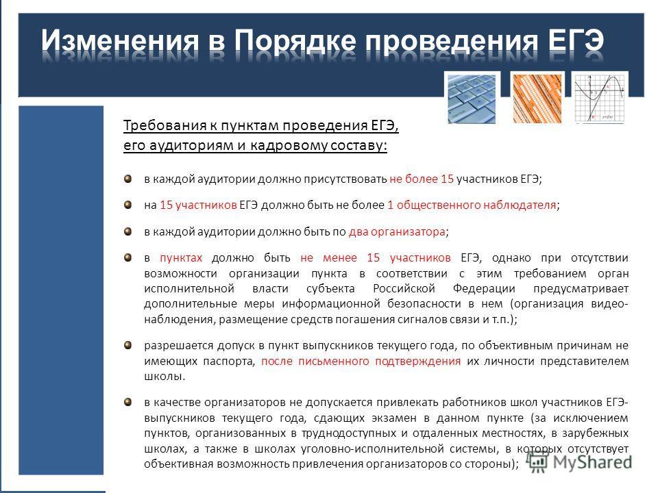Требования к пунктам проведения ЕГЭ, его аудиториям и кадровому составу: в каждой аудитории должно присутствовать не более 15 участников ЕГЭ; на 15 участников ЕГЭ должно быть не более 1 общественного наблюдателя; в каждой аудитории должно быть по два