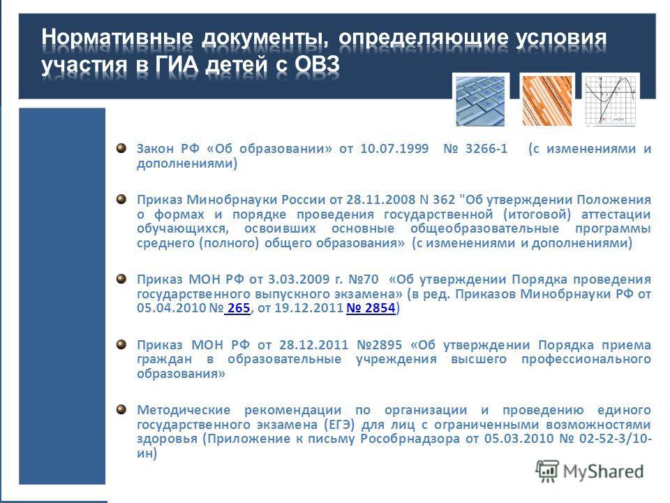 Закон РФ «Об образовании» от 10.07.1999 3266-1 (с изменениями и дополнениями) Приказ Минобрнауки России от 28.11.2008 N 362