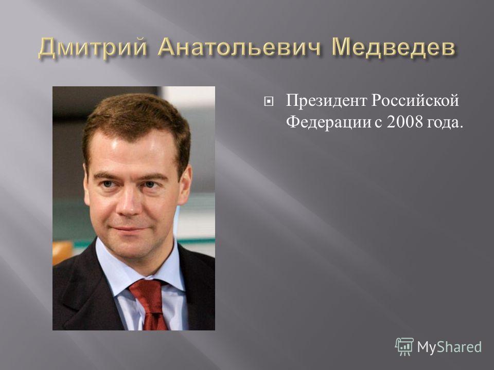 Президент Российской Федерации с 2008 года.