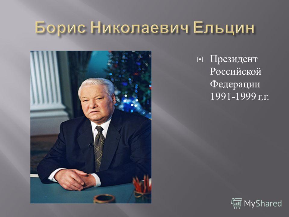 Президент Российской Федерации 1991-1999 г. г.