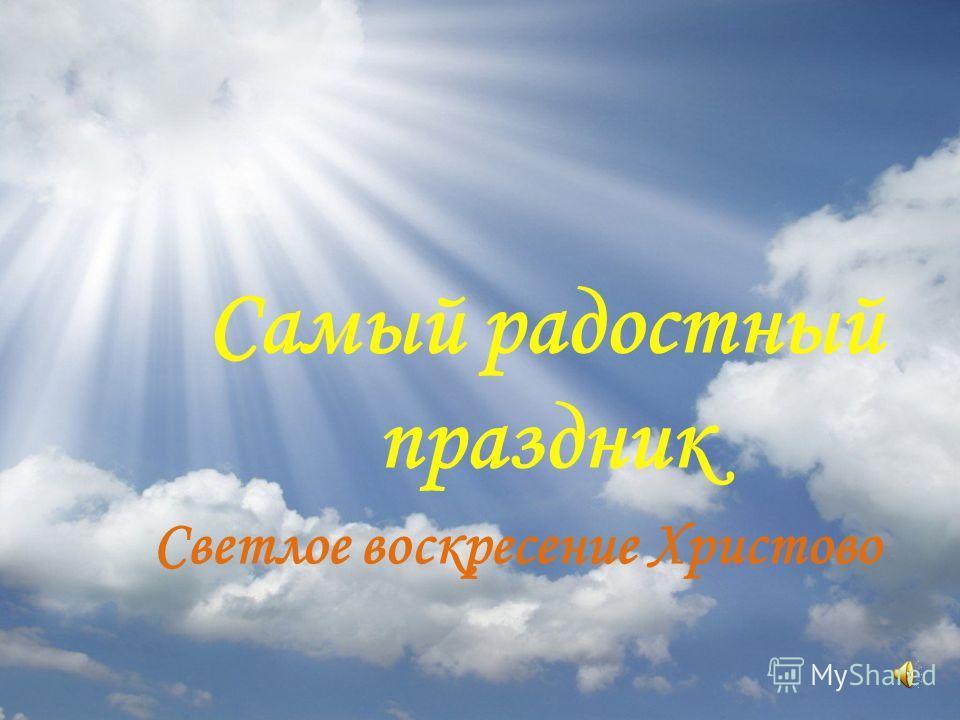 Самый радостный праздник Светлое воскресение Христово