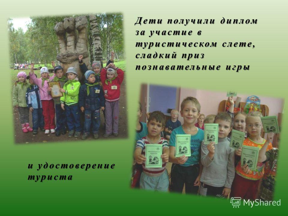 Дети получили диплом за участие в туристическом слете, сладкий приз познавательные игры и удостоверение туриста