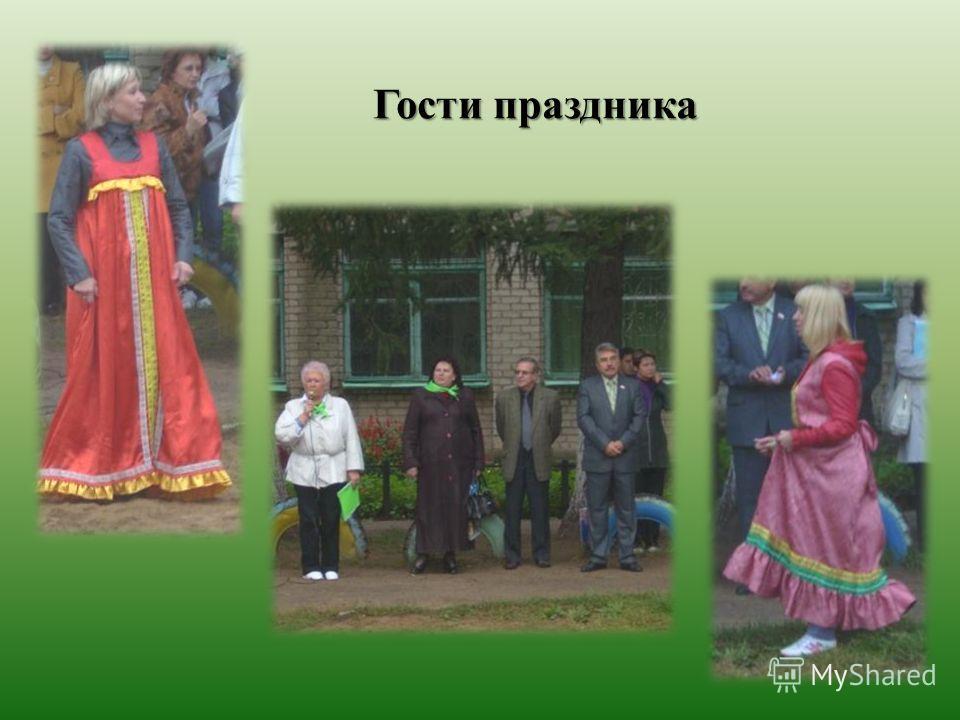 Гости праздника