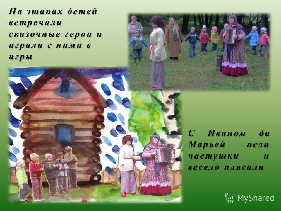 На этапах детей встречали сказочные герои и играли с ними в игры С Иваном да Марьей пели частушки и весело плясали