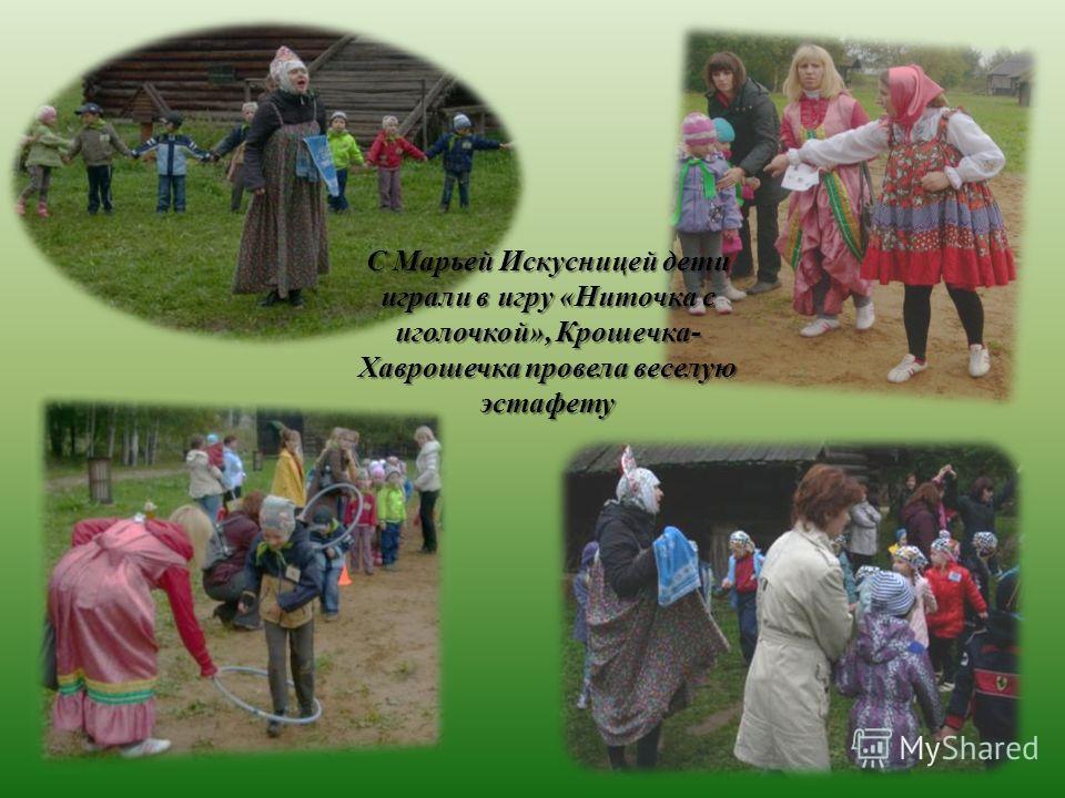 С Марьей Искусницей дети играли в игру «Ниточка с иголочкой», Крошечка- Хаврошечка провела веселую эстафету