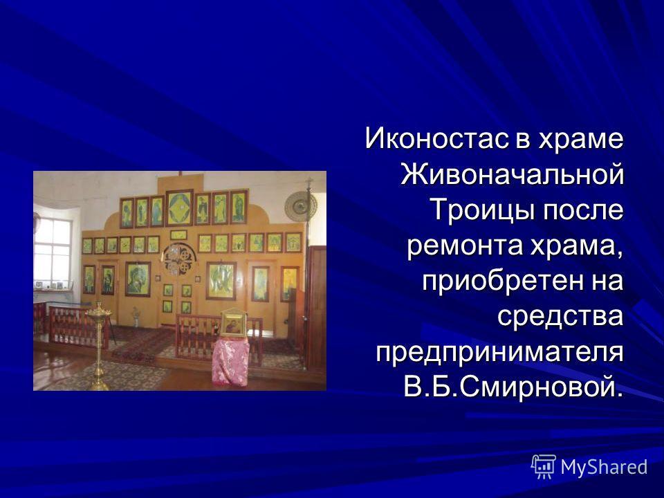 Иконостас в храме Живоначальной Троицы после ремонта храма, приобретен на средства предпринимателя В.Б.Смирновой.