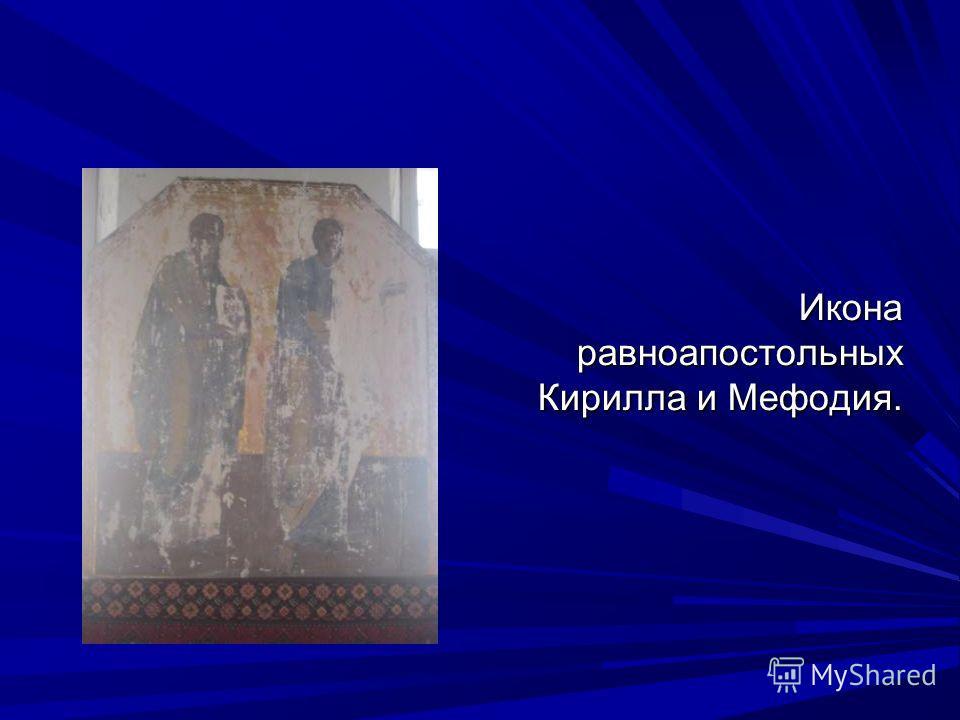 Икона равноапостольных Кирилла и Мефодия.