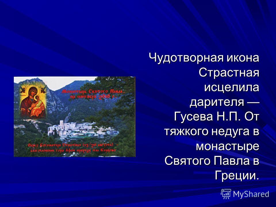 Чудотворная икона Страстная исцелила дарителя Гусева Н.П. От тяжкого недуга в монастыре Святого Павла в Греции.
