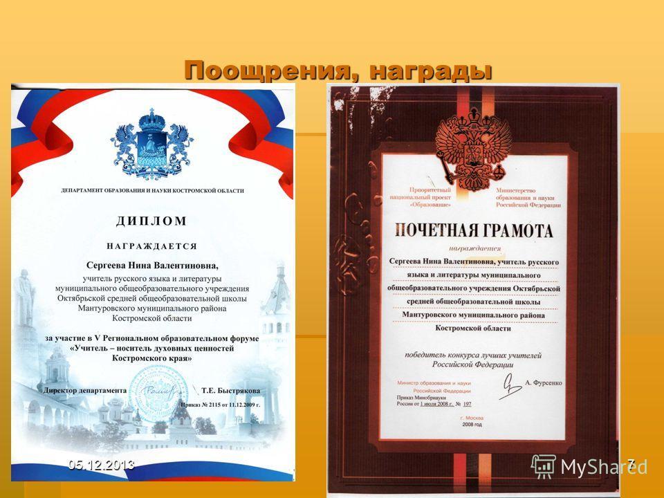 Поощрения, награды 05.12.20137
