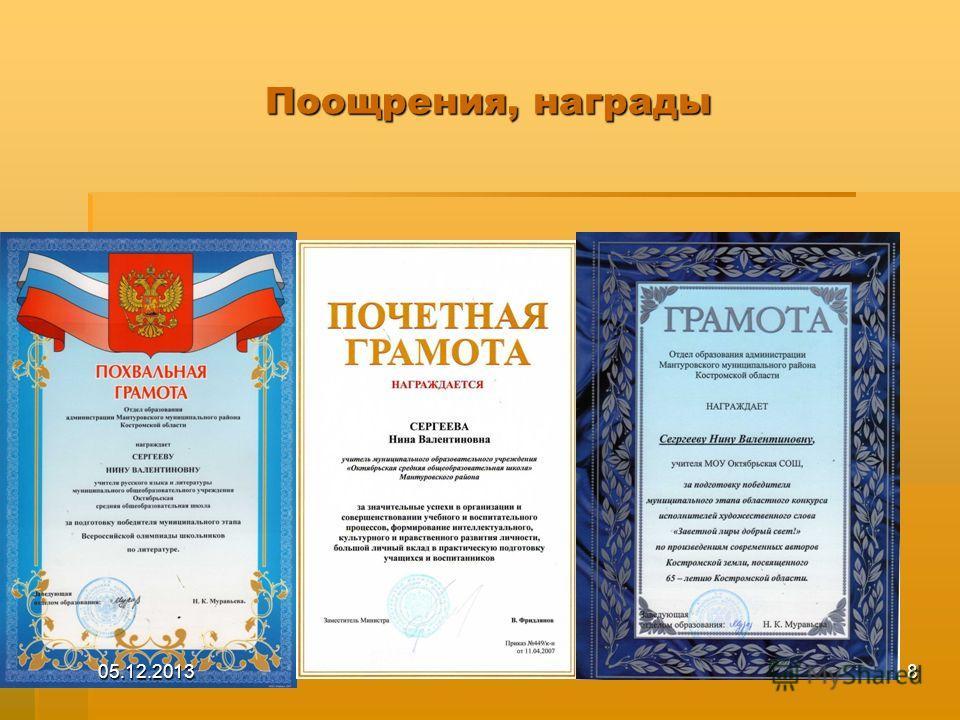 Поощрения, награды 05.12.20138