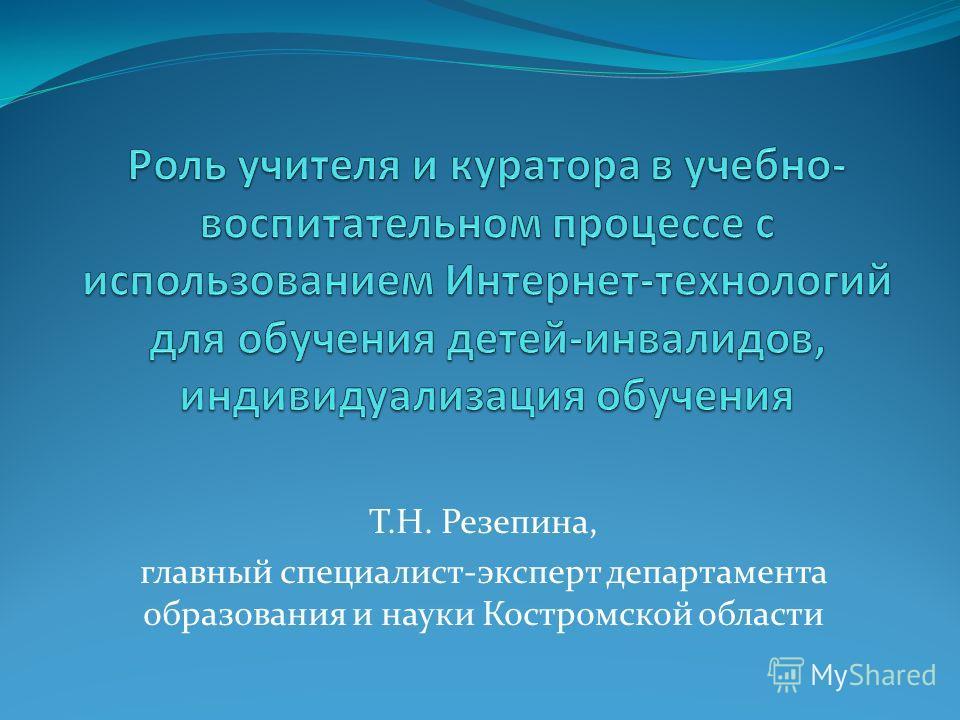 Т.Н. Резепина, главный специалист-эксперт департамента образования и науки Костромской области